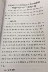 The document of Shenyang's XX District Plan of Action for the Special Campaign on Legal Investigation and Prosecution of South Korean Christian Infiltrations