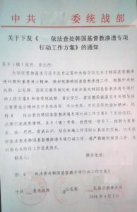XX Plan for the Special Campaign on Legal Investigation and Prosecution of South Korean Christian Infiltrations