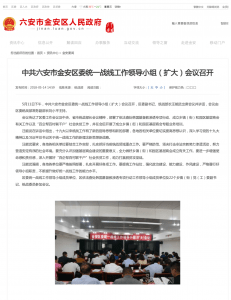 Government of Huangling town launches the special campaign on investigation and prosecution of South Korean Christian infiltrations.