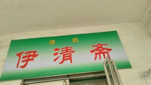 The new sign of the Islamic canteen with only Chinese characters