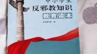 A Secret Document Details the Plan for Persecuting the Movements Listed as Xie Jiao