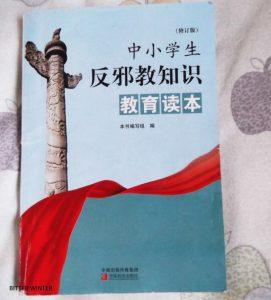 Anti-Xie-Jiao education books