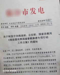 China Intensifies the Suppression of Foreign Religious Missions