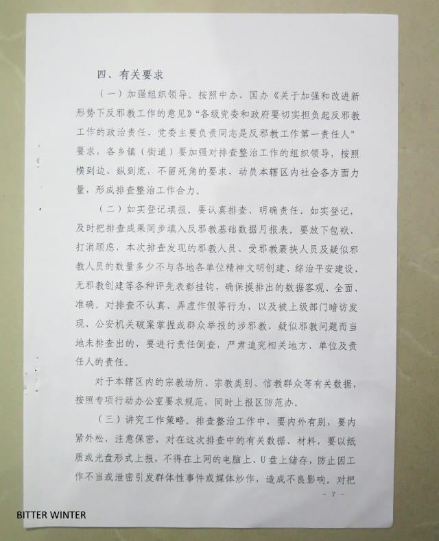 Repression Program for the Problem of Xie Jiao