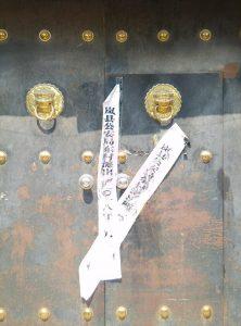 door with a notice of closure
