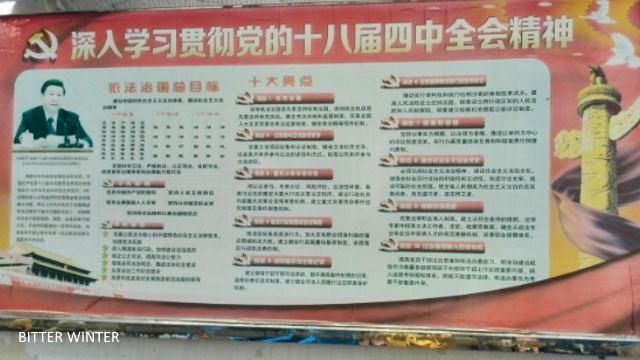 CCP propaganda poster