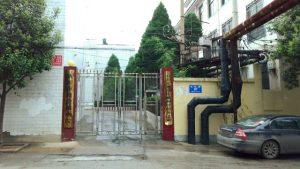 Main entrance to the Xinmi Welfare Home