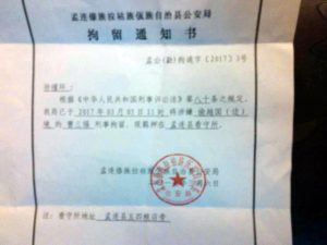 Notice of criminal detention of John Cao