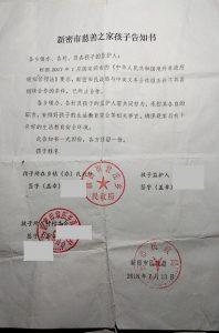 Notification from the Civil Affairs Bureau