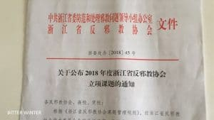 Document by the CCP Zhejiang Provincial Party Committee's Leading Group Office on Preventing and Dealing with Xie Jiao