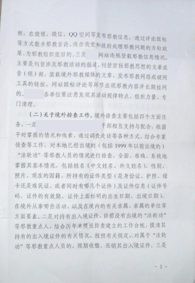 CCP plan against members of xie jiao