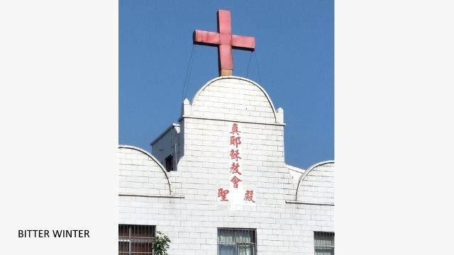 The Original appearance of True Jesus Church in Puyang city