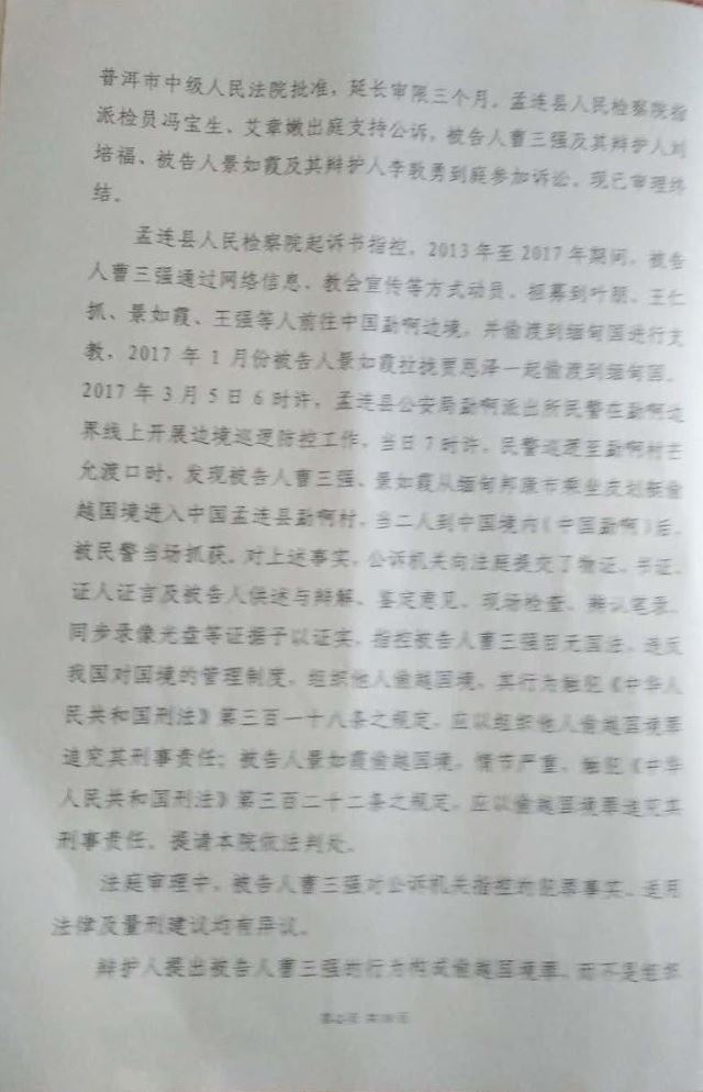 written criminal ruling of John Cao2