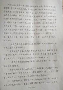 written criminal ruling of John Cao3