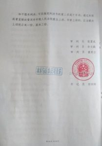 written criminal ruling of John Cao3