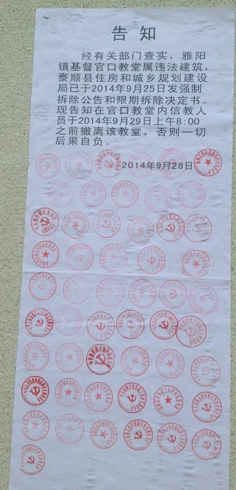 53 official seals were used for the demolition of Yayang Church.