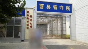Cao County Detention Center
