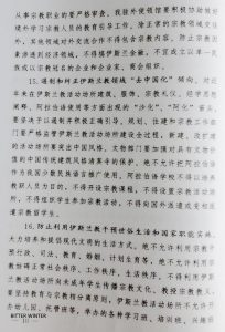 Classified CCP document mentions restrictions on the Arabic language, and absolute prohibition of its use1