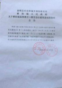 Forced demolition notice