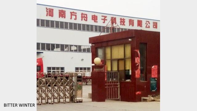 Henan Ark Electronic Technology Co., Ltd.