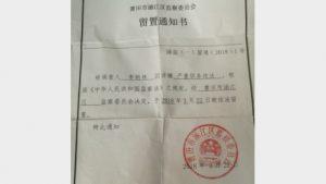 Notice of Li Xinlin's detention.