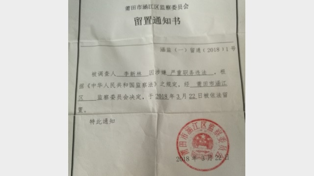 Notice of Li Xinlin's detention.