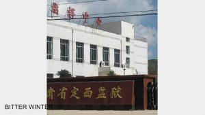 Dingxi Prison in Gansu Province