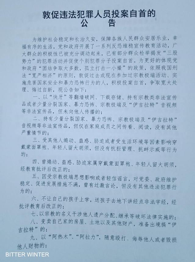 Public Notice Urging Criminal Offenders to Surrender