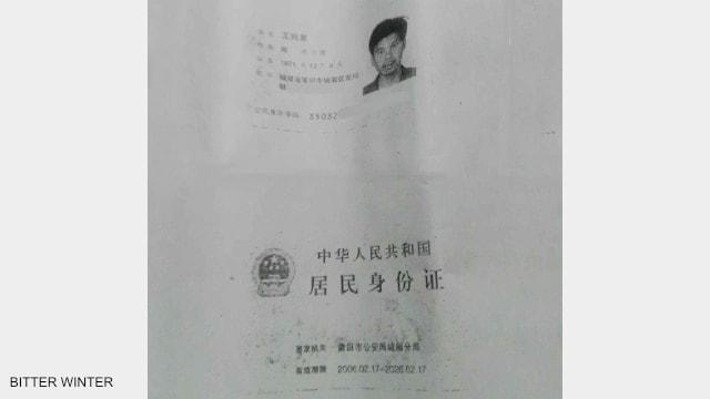 Wang Fengquan's resident ID card