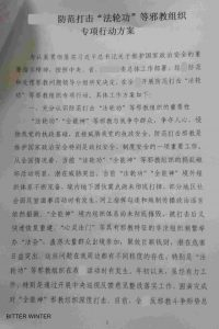 1 The internal document issued by the local authorities in Liaoning Province