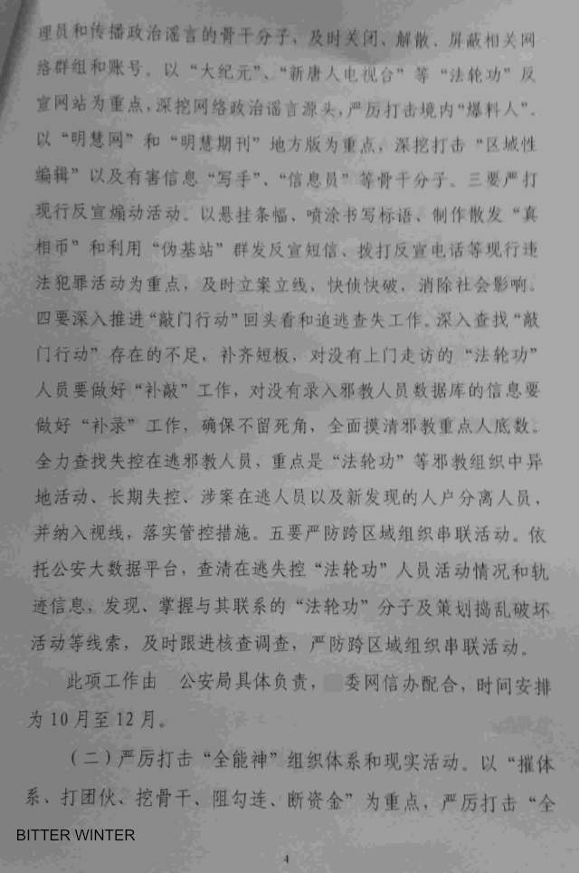 3 The internal document issued by the local authorities in Liaoning Province