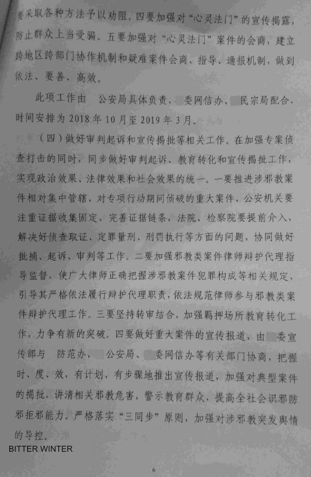 5 The internal document issued by the local authorities in Liaoning Province