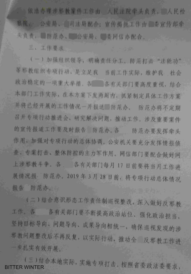 6 The internal document issued by the local authorities in Liaoning Province