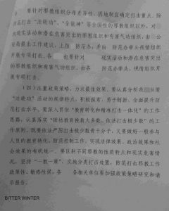 7 The internal document issued by the local authorities in Liaoning Province