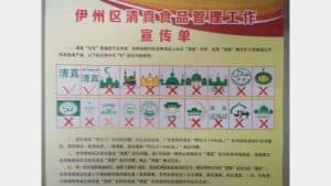 A halal food management propaganda notice issued by the authorities of Xinjiang's Turpan prefecture (provided by an inside source)