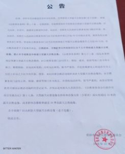 An announcement, issued by the Ethnic and Religious Affairs Committee, ordering the demolition of the Lao-Tzu statue.
