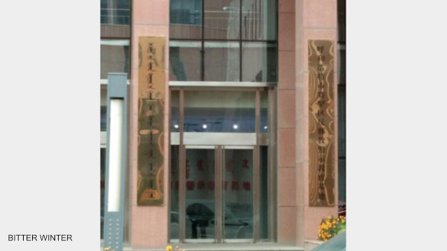An anti-religious education base in Inner Mongolia