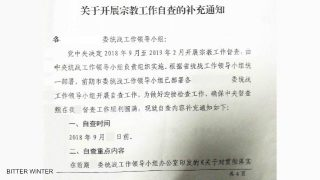 CCP Secretly Conducts Religious Inspection Across China