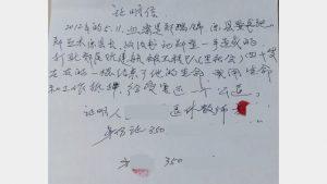Evidentiary certificate regarding the death of Ruan Jianhang