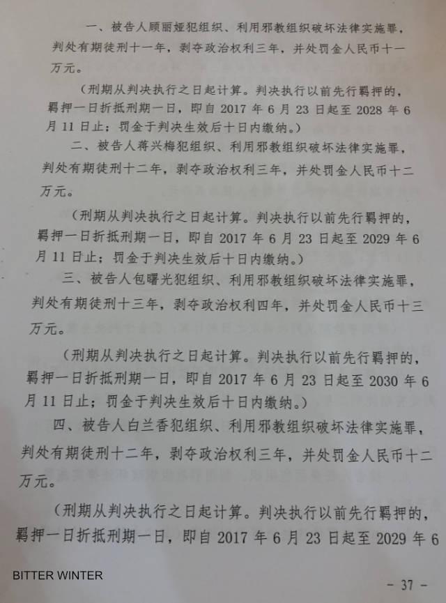 Excerpt from the court verdict
