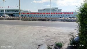 Exterior view of the re-education camp in Huocheng county