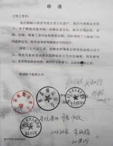 Guanyin Buddhist Temple's application for reconstruction.