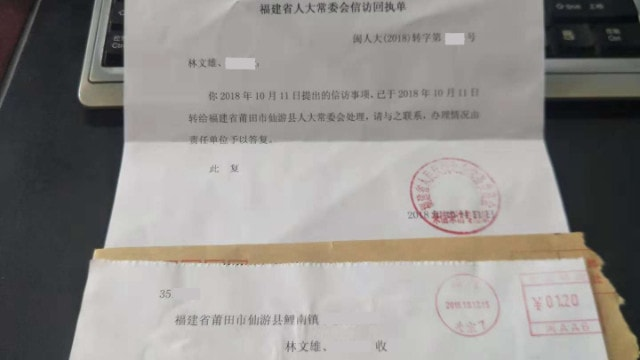 Letters and Visits receipt from the NPC Standing Committee of Fujian province (provided by an inside source)