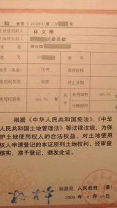 Lin Wenxiong's real estate and land certificate (provided by an inside source)