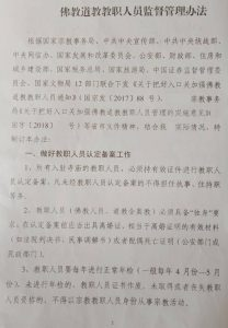 Measures on the Management and Supervision of Buddhist and Taoist Clergy.