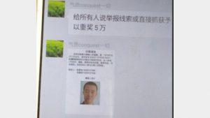 Message on WeChat regarding the rewa