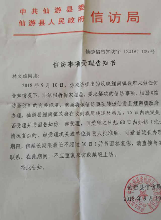 Notification from Xianyou county's Bureau of Letters and Visits (provided by an inside source)