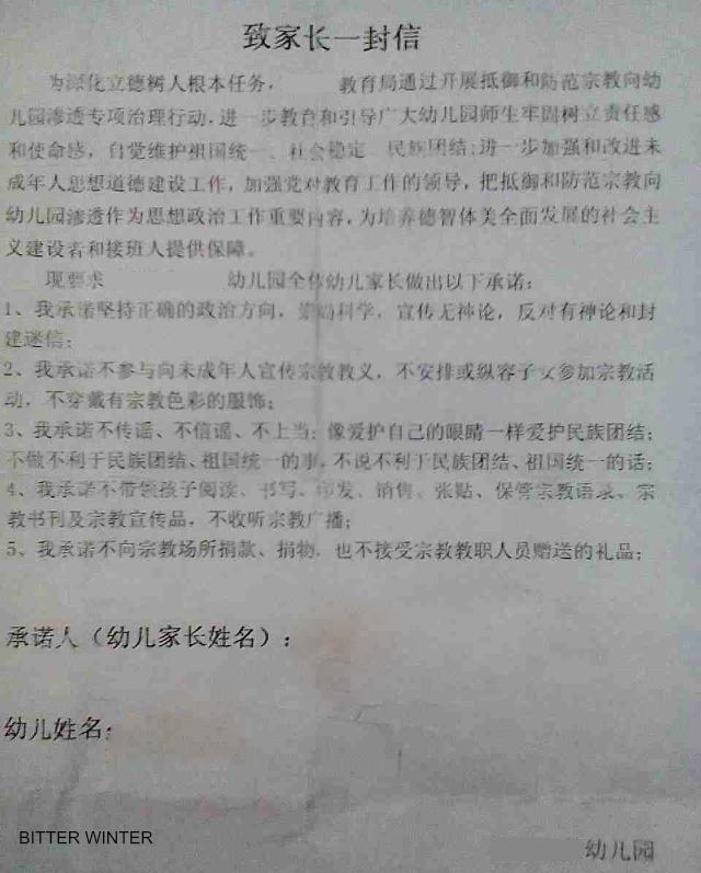 The kindergarten's letter to students' parents