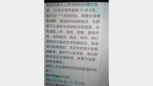 The leader of a Three-Self church reminds believers to be cautious when using spiritual terms (taken from WeChat)