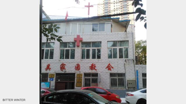 Wujiayuan Church